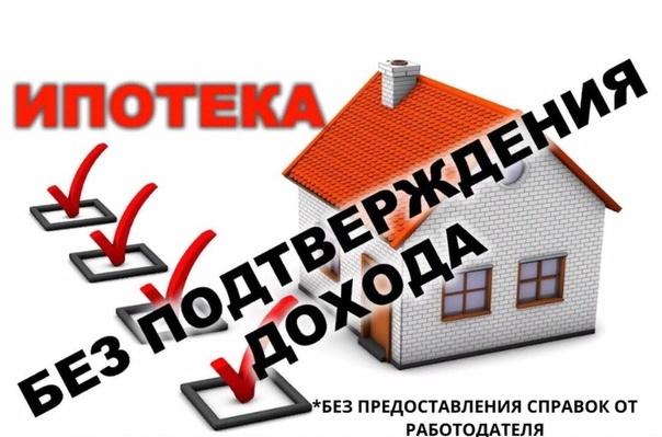 ипотека в Уфе без официального дохода , ипотека по серой зп