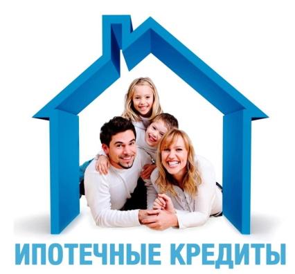Ипотека в Уфе сложным клиентам плохая кредитная история