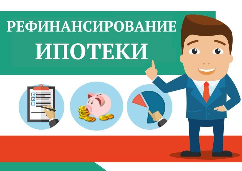 Рефинансирование ипотеки в Казани