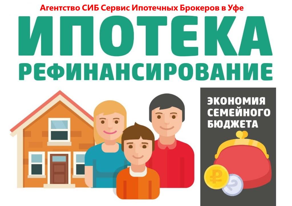 Агентство СИБ оказывает услуги по рефинансированию ипотеки в Уфе